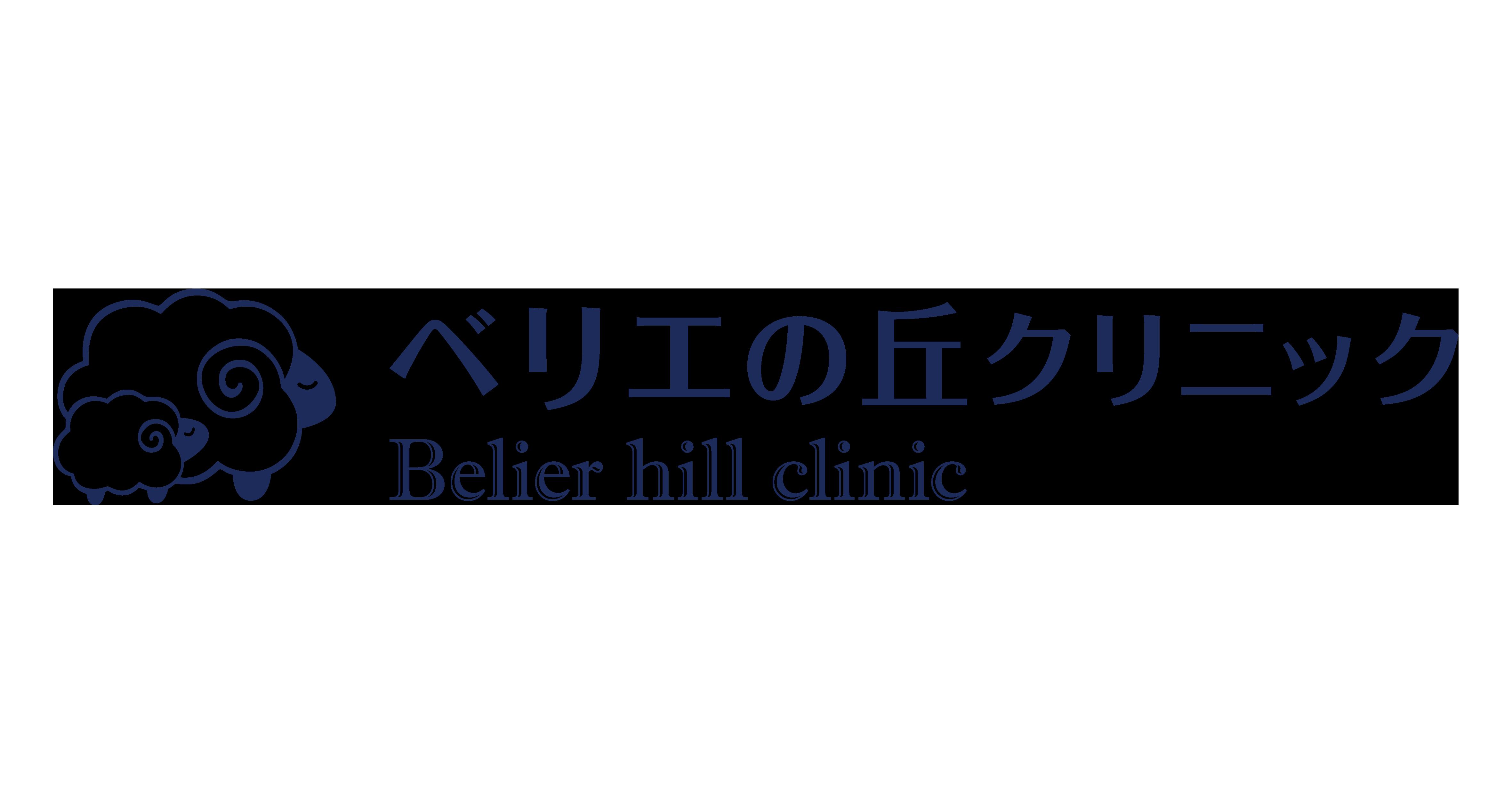 ベリエの丘クリニック