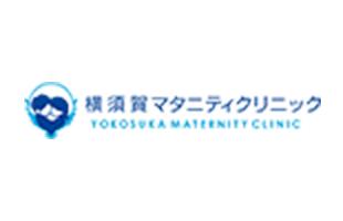 横須賀マタニティクリニック